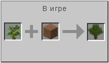 Как сделать дуб (дерево) в Майнкрафте