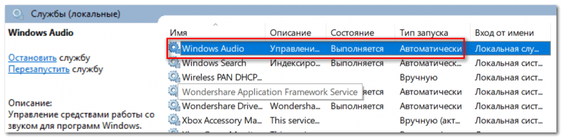 Службы - смотрим состояние Windows Audio