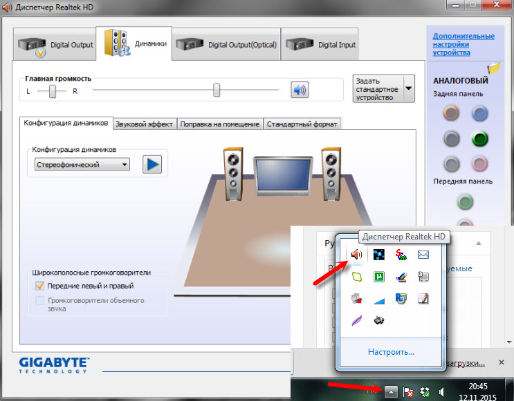Диспетчер Realtek в Windows 7
